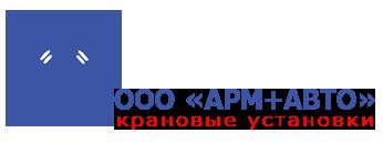 ООО Арм-Авто - продажа и обслуживание кранов-манипуляторов в Санкт-Петербурге